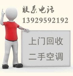 二手空调回收_二手空调收购_废旧空调设备收购_广州二手空调回收网